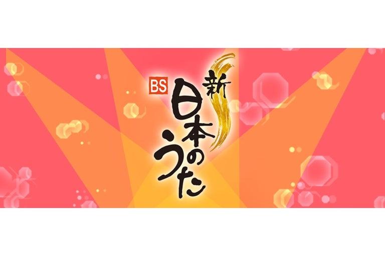 明日の選「新・BS日本のうた」香川県観音寺市に細川たかし、伍代夏子、水森かおり、八代亜紀、竹島宏ら