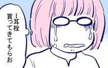 元気な赤ちゃんの泣き声を聞くと辛い…湧き上がる黒い感情【出産の記録〜低酸素性虚血性脳症の娘と私 Vol.37】