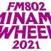 『FM802 MINAMI WHEEL 2021』が開催決定!