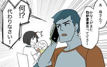 妻の愚痴を母親に告げ口する夫…言いたいことも言えなくなっていく/嫁いびり(4)【義父母がシンドイんです! Vol.149】