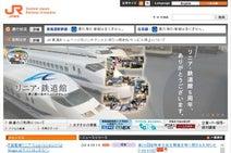 JR東海、4〜6月は284億円の最終赤字 通期予想引き下げ