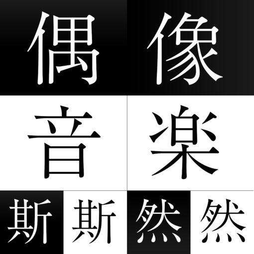 TEAM SHACHI、わーすた、NEO JAPONISM、#ババババンビ……ドラムがカッコいいグループはカッコいい|「偶像音楽 斯斯然然」第62回