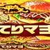 焼きそばなのにハンバーガー!? 「明星 一平ちゃん」の「てりマヨ」がリニューアル復活