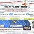 【夏休み2021】経産省こどもデー「オンライン体育」8/19