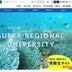 【大学受験2021】高知大、入試システムに誤り…合格者1名判明
