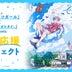 一緒に沖縄を盛り上げよう!『でーじミーツガール』沖縄応援プロジェクト