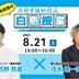 西野亮廣×茂木健一郎、中高生向けオンライン授業8/21