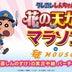 マラソン界のレジェンド・瀬古利彦氏としんちゃんがコラボ 走るあなたを応援するゾ!