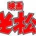 Snow Man、実写映画『おそ松さん』主演をファンに報告 特別映像公開