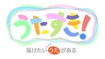 新田恵海がMCを務める本格クラシック配信番組「うたすき!」誕生