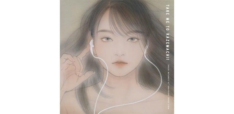 松本隆と振り返る、トリビュートアルバム『風街に連れてって!』