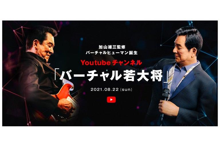 加山雄三がYouTubeチャンネル『バーチャル若大将』開設、「シングルベッド」カバー動画公開