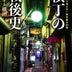 昭和の香りが漂うパラダイス 知られざる横丁の魅力と消えゆく路地裏の記憶