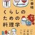 料理研究家・土井善晴が料理と暮らしの新しいきほんを記した決定版。「一汁一菜」を勧めるワケ