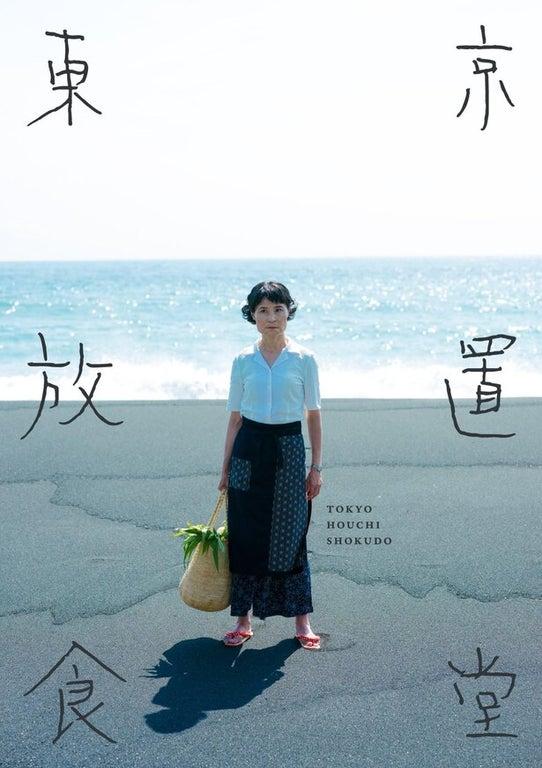 片桐はいり主演「東京放置食堂」、雄大な自然が表現されたキービジュアルが公開!主題歌は(元)現役女子高生あたしに
