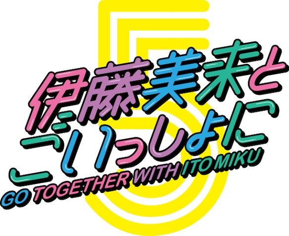伊藤美来ソロアーティスト活動5周年プロジェクト3つの企画を発表!