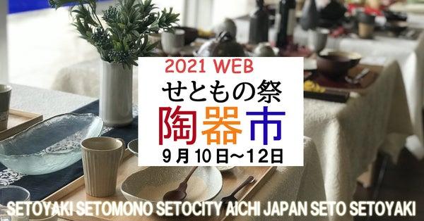 54社が参加!「2021WEBせともの祭陶器市」9月10日(金)~12日(日)開催