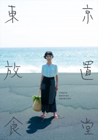片桐はいり、大島の雄大な自然に負けない存在感! 主演ドラマ『東京放置食堂』ビジュアル解禁
