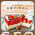 小学生から研究を重ねた究極の82レシピ!夫婦ユニット「おやつラボ」初の著書が発売