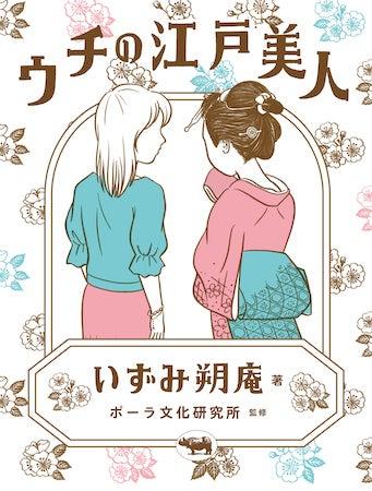 ポーラ文化研究所WEBサイト連載マンガ『ウチの江戸美人』が書籍化して発売!