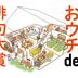 第3回「夏井いつきのおウチde俳句大賞」授賞式のオンライン生配信開催!