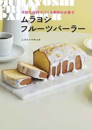 人気料理・菓子研究家ムラヨシマサユキさんのフルーツお菓子レシピ本が発売!