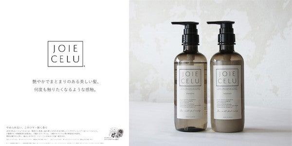 「JOIE CELU」より頭皮から潤うヘアケアシャンプー&トリートメント登場!