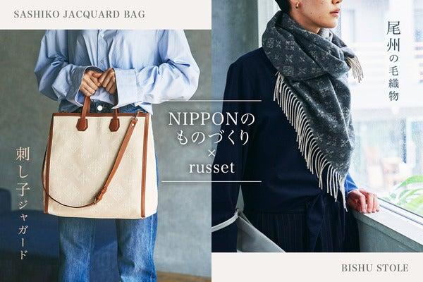 ラシットから「日本のものづくり」にフォーカスした新コレクションが登場