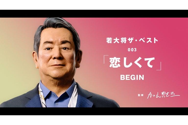 加山雄三「バーチャル若大将」第3弾発表でBEGIN「恋しくて」カバー