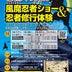 コロナに負けないの術!小田原の伝説の忍者による「風魔忍者ショー&忍者修行体験」