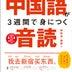 音の高低差が五線譜でわかる『音声ダウンロード付き 中国語が3週間で身につく音読』