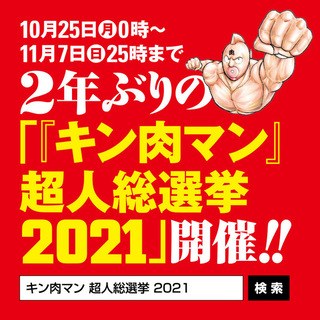【2年に一度の肉祭り】衆院選が注目されるなか、10月25日より「『キン肉マン』超人総選挙2021」開催!! 10月29日(金)「キン肉マンの日」には、ゆでたまご嶋田先生のトークショーをライブ配信