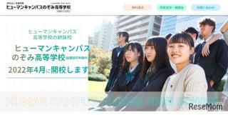 【高校受験2022】ヒューマンキャンパスのぞみ高、千葉県が計画承認