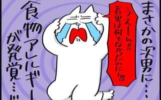 次男の食物アレルギーが発覚した話(1)【PUKUTY(プクティ)只今育児奮闘中! 第56話】