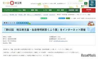 203点出展「埼玉県児童・生徒発明創意くふう展」Web開催