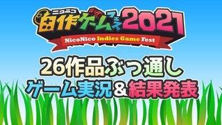 kson、最俺ヒラなど出演! 「ニコニコ自作ゲームフェス2021 26作品ぶっ通しゲーム実況&結果発表」が10月26日にニコ生で放送