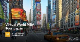QS主催、MBAオンライン個別相談&フェア11/11