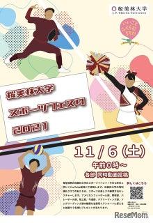 動画で楽しむ7つのスポーツ…桜美林大学スポーツフェスタ
