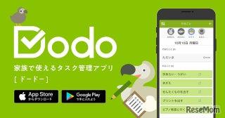 子供の自主性育てるタスク管理アプリ「Dodo」家族で利用可