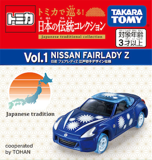日本各地の伝統をデザイン!『トミカで巡る!日本の伝統コレクション』