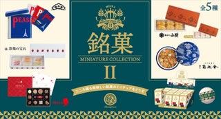 銘菓5種が揃い踏み!思わず食べたくなる「銘菓 miniature collection 2」