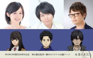 神山健治『永遠の831』斉藤壮馬、M・A・O、興津和幸が参戦!
