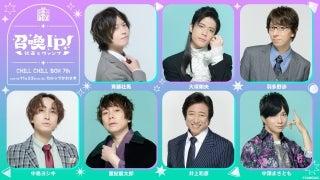 斉藤壮馬が社畜リーマンに 「CHILL CHILL BOX 7th朗読劇」11月23日上演