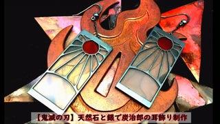 『鬼滅の刃』炭治郎の耳飾りを作ってみた! 天然石で出来た美しすぎる造形に「細かい仕事だ」「テンション上がる」「コスプレに重宝しそう」