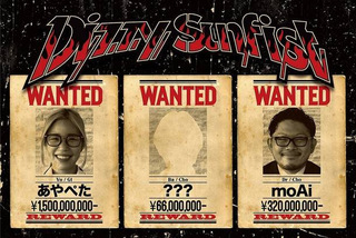 Dizzy Sunfist、アルバム発売日に新曲「Our House」MVをプレミア公開