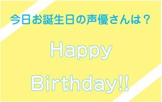 【今日は誰のお誕生日?】10月27日がお誕生日の声優さんは?