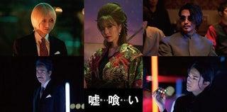 横浜流星の主演映画「嘘喰い」に白石麻衣、本郷奏多、櫻井海音ら出演決定!特報映像も解禁に【コメントあり】