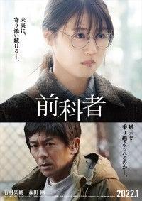 映画『前科者』特報解禁 有村架純が涙を流し、森田剛を抱きしめる