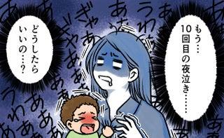 そんなこと!?夜泣きの回数が激減。ママが気付いたまさかの原因とは?