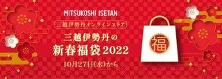 「三越伊勢丹新春福袋2022」は10月27日から予約スタート!食品、服、食器など多数。
